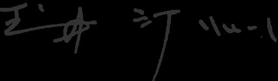 玉井汀州のの手書きサイン